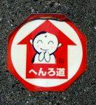 Shikoku1